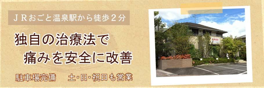 JRおごと温泉駅から徒歩2分